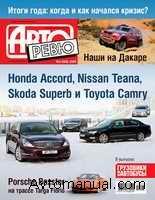 Журнал Авторевю №3 февраль 2009 года