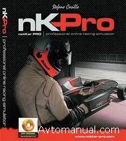 Скачать NetKar Pro v.1.0.3 (2008)