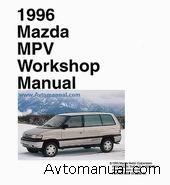 ремонтное руководство mazda mpv 1996