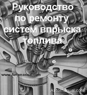 Руководство по ремонту систем впрыска топлива