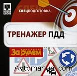 Тренажер ПДД. Спецподготовка. 2009 год