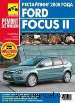 Руководство по ремонту Ford Focus II рестайлинг 2008 года