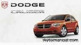 ����������� �� ������������ Dodge Caliber