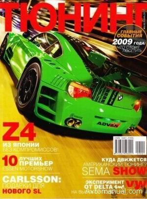 """Журнал """"Тюнинг"""" №1 январь 2009 года"""