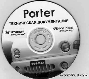 Техническая Документация Hyundai Porter.