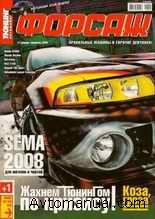 "Журнал ""Форсаж"" №1 за январь февраль 2009 года"