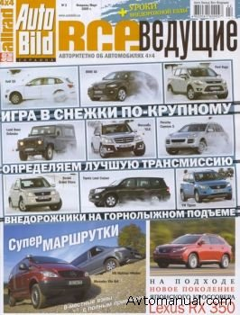 Журнал Auto Bild. Все ведущие №2-3 за февраль март 2009 года