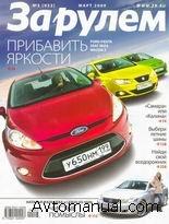 Скачать журнал За рулем №3 за март 2009 года
