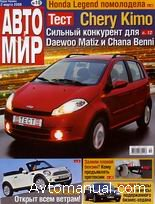 Журнал Автомир №10 от 2 марта 2009 года
