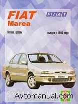 Руководство по ремонту и обслуживанию Fiat Marea с 1996 года
