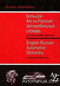 Большой англо-русский автомобильный словарь\