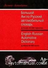 Большой англо-русский автомобильный словарь