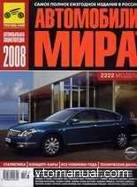 Автомобильная энциклопедия Автомобили мира 2008 года