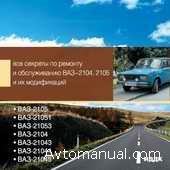 Руководство по ремонту и обслуживанию ВАЗ-2104 / ВАЗ-2105
