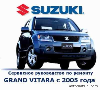 Руководство по ремонту Suzuki Grand Vitara c 2005 года выпуска