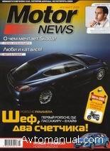 Журнал Motor News №3 за март 2009 года