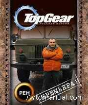 �����: Top Gear ������� ������. ������ �4