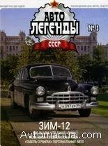 Автолегенды СССР Выпуск №3: ЗИМ-12