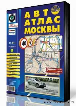 Интерактивная карта Москвы для автомобилистов AutoMoscow