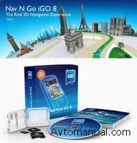Nav N Go iGO 8.v8.0.0.41506 Final + свежие карты Европы 2007.10 - 2008.1