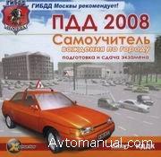 ����������� �������� �� ������: ���������� � ����� �������� ��� 2008