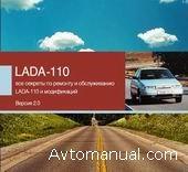 ����������� �� ������� � ������������ ���-2110 Lada-110