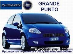 ����������� �� ������� � ������������ Fiat Grande Punto E-Learn