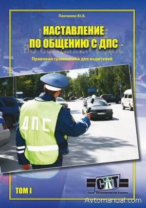 Наставление по общению с ДПС редакция от 19 сентября 2008 года