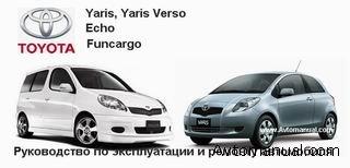 Руководство по ремонту и обслуживанию Toyota Yaris / Echo / Funcargo