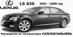 Руководство по эксплуатации и ремонту Lexus LS 430 2001-2006 гг.