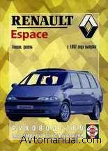 ����������� �� ������� � ������������ Renault Espace c 1997 ���� �������