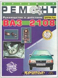 Руководство по ремонту ВАЗ-2108. Средний ремонт.
