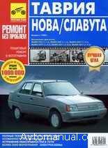 Руководство по ремонту Таврия Нова / Славута начиная с 1988 года выпуска