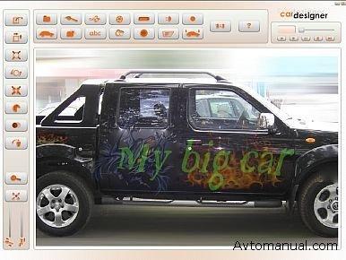 Скачать Car Desinger: программа для дизайна автомобилей