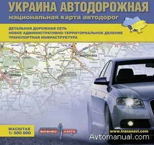 Электронная бизнес-карта Украины: Украина автодорожная