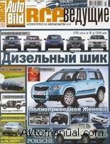 Скачать журнал AutoBild. Все ведущие №3 март-апрель 2009 года