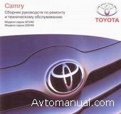 ����������� �� ������� � ������������ Toyota Camry ����� ACV40 � GSV40