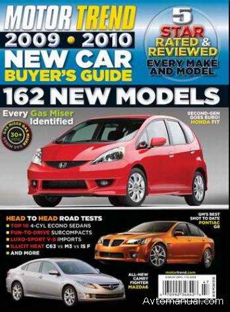 Автомобильный каталог Motor Trend 2009 / 2010 годов
