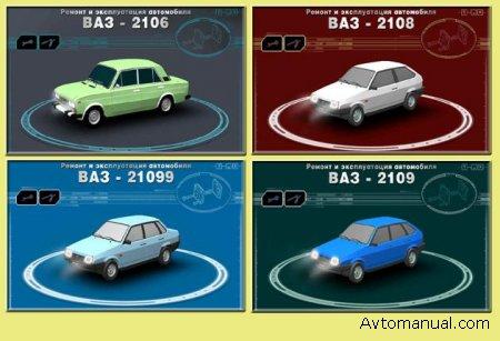 [ВАЗ 2106,2108,2109,21099]Ремонт и эксплуатация автомобилей
