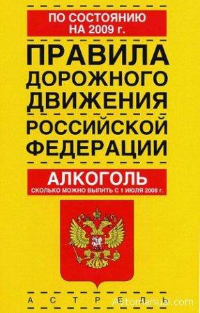 Скачать правила дорожного движения Российской Федерации 2009
