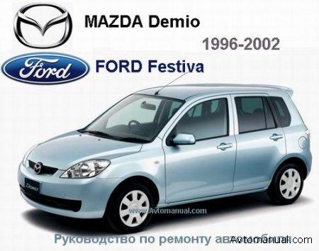 Руководство по ремонту Mazda Demio / Ford Festiva 1996-2002 гг.