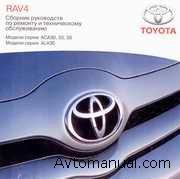 Руководство по ремонту и обслуживанию Toyota RAV4 серии ALA30, ACA30, ACA33, ACA38