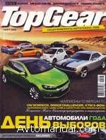 Top Gear №47  март 2009