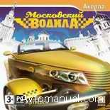 Скачать игру Московский водила (2009)