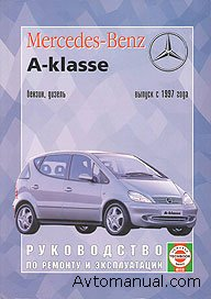 Руководство по ремонту Mercedes A класс W168 с 1997 года выпуска