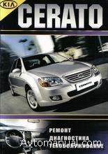 Руководство по ремонту и обслуживанию KIA Cerato с 2004 года выпуска