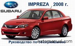 Руководство по техническому обслуживанию Subaru Impreza 2008 года выпуска