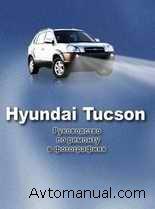 Руководство по ремонту и обслуживанию Hyundai Tucson