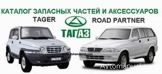 ������� �������� ������ ����� Road Partner (���� �������) � Tager (������)