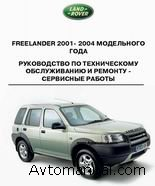 ����������� �� ������� � ������������ Land Rover Freelander 2001 - 2004 ���� �������